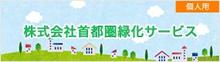 株式会社首都圏緑化サービス