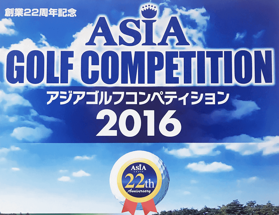 2016.11.7 ASIA GOLF COMPETITION開催!!