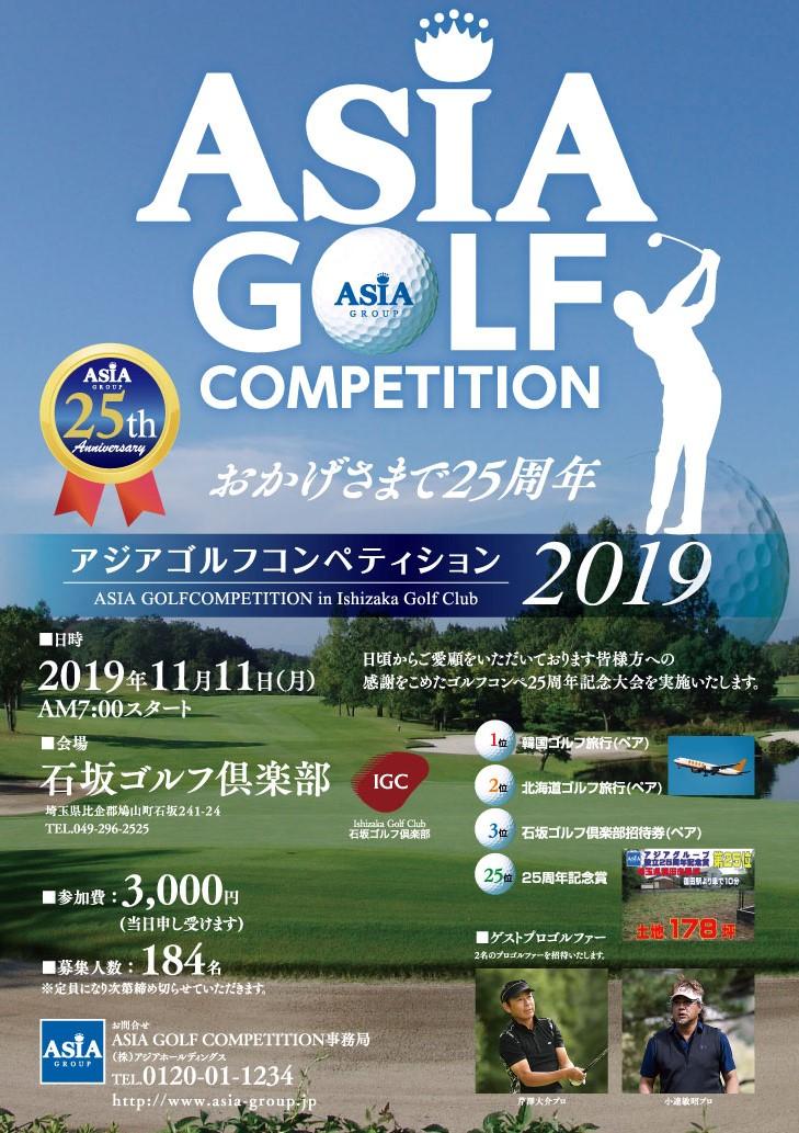 アジアゴルフコンペ 2019